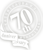 KASUMIGAURA H.S. 70th Anniversary