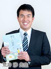 国語担当教師の写真です。