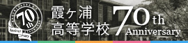 霞ヶ浦高等学校70周年記念特設サイト