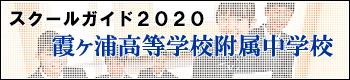 霞南至健中学校 スクールガイド2019