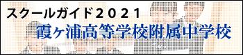 霞ヶ浦高等学校附属中学校 スクールガイド2021
