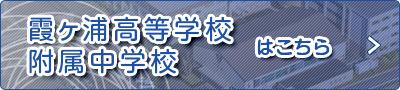 霞ヶ浦高等学校付属中学校