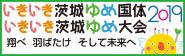 いきいき茨城ゆめ国体2019・いきいき茨城ゆめ大会0
