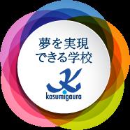 夢を実現できる学校 霞ヶ浦高等学校