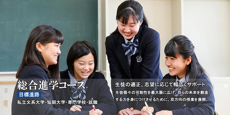 総合進学コース 目標進路:私立文系大学・短期大学・専門大学・就職