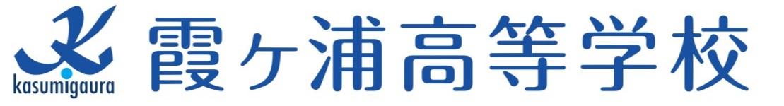 霞ヶ浦高等学校